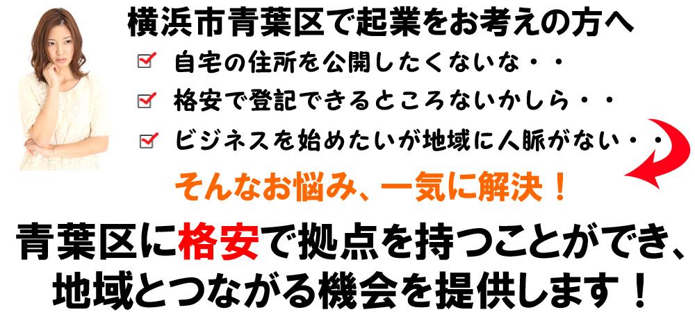 横浜市青葉区で起業をお考えの方へ、青葉区に格安で拠点を持つことができ、地域とつながる機会を提供します