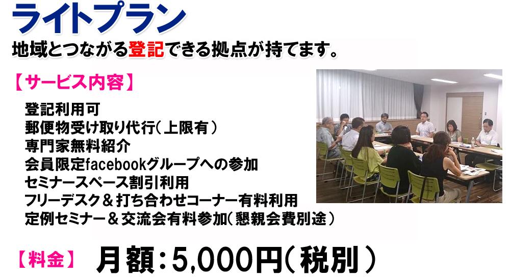 バーチャルオフィス横浜ライトプラン