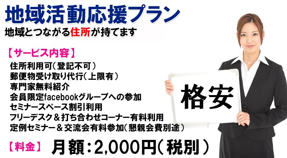 バーチャルオフィス横浜地域活動応援プラン