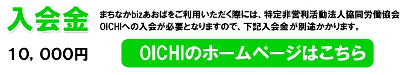 横浜バーチャルオフィス入会金