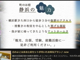 sizuhama-omiyage-plan-c