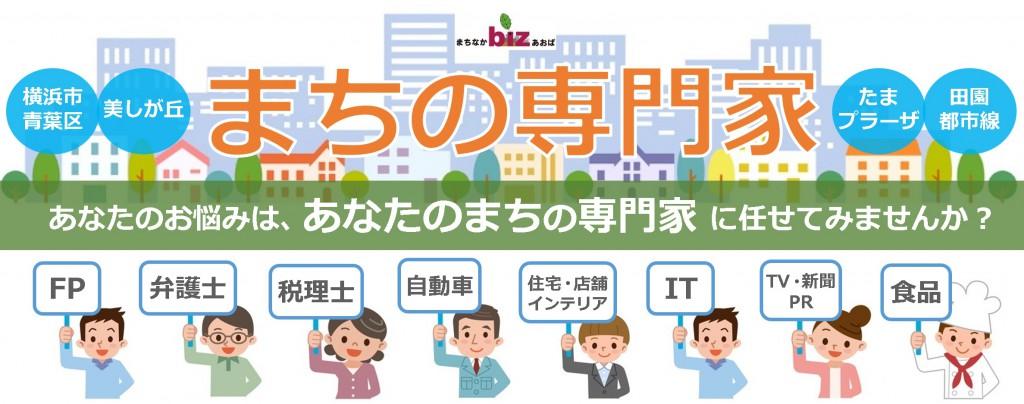横浜オフィス・まちの専門家