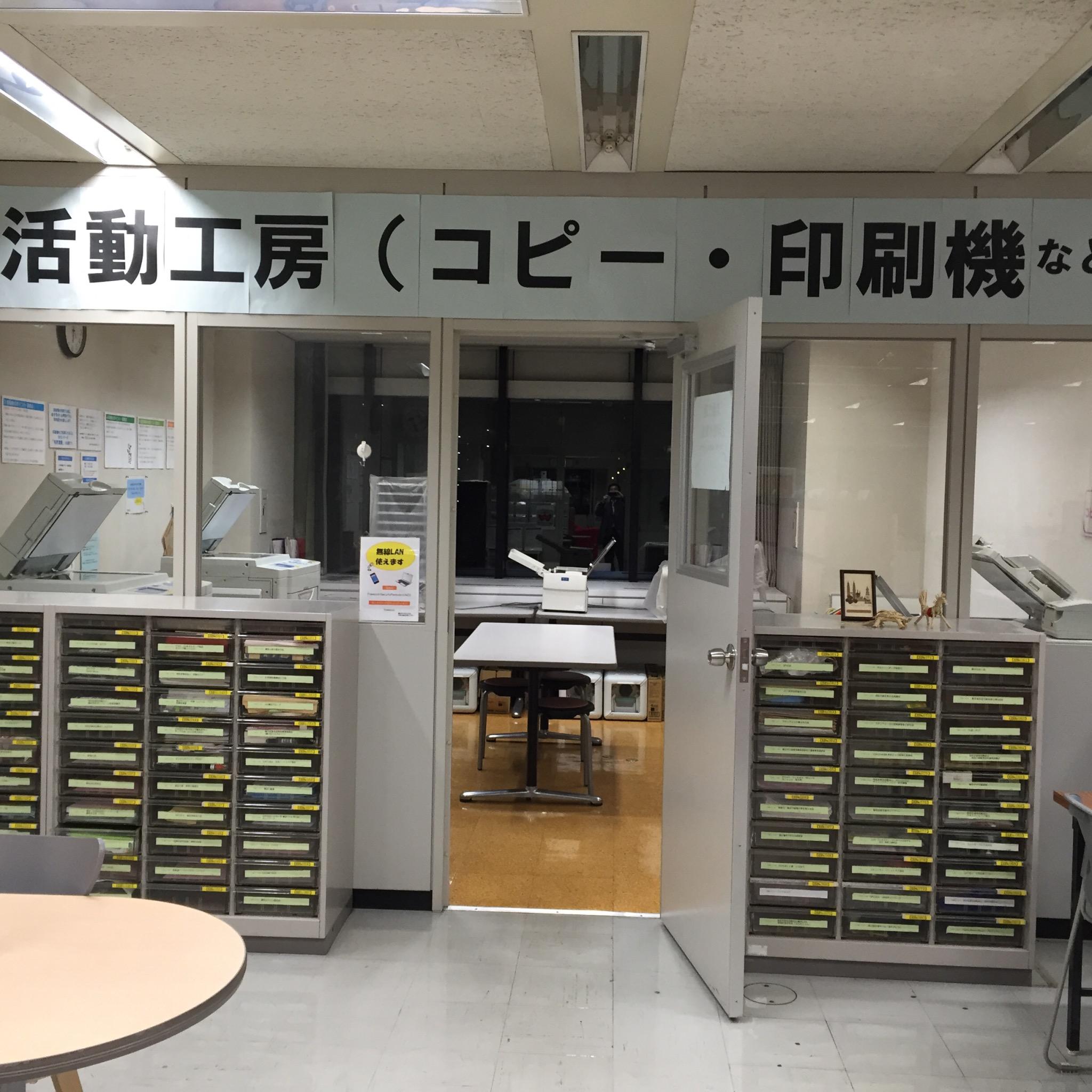 横浜市市民活動支援センターオフィス機能