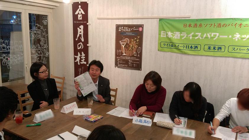 小嶋さんの求人票の見方解説の様子