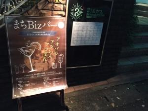 横浜 たまプラーザ駅 バー