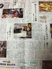 townnews-omiyage