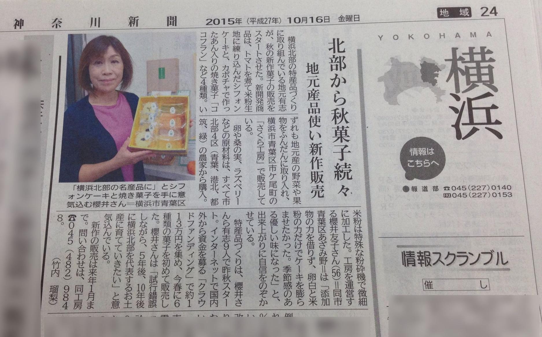 20151016_omiyage_kanagawa