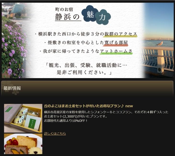 sizuhama-omiyage-plan