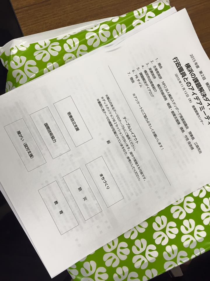 yokohama-meeting-20151112-1