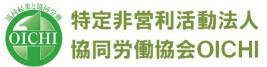 NPO法人協同労働協会 OICHI |協同起業支援・バーチャルオフィス